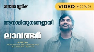 Download Hindi Video Songs - Anaadhi Yugangallai song from LAVENDER
