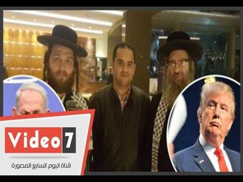 حاخام يهودى لنصرة القدس: إسرائيل تخلق خطرا على اليهود فى كل مكان  - 00:21-2018 / 1 / 17