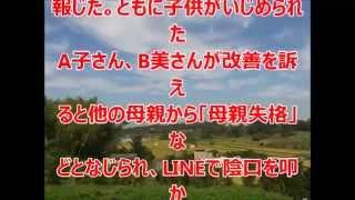 栃木のママ友連続自殺 マスコミに漏らした犯人探し開始したのか.