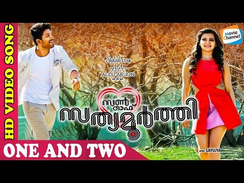 ONE AND TWO | SON OF SATHYAMOORTHI | Latest Malayalam Movie Video Song | ALLU ARJUN | SAMANTHA