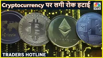 SC ने Cryptocurrency पर लगी रोक हटाई   Traders Hotline   CNBC Awaaz