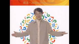 Jackie Chan 9. Beijing Welcomes You (Official Album Beijing 2008 Olympic Games) (JC Edition)