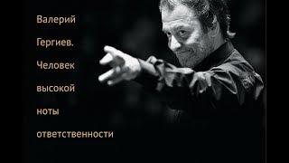Валерий Гергиев. Человек высокой ноты ответственности. Часть 1