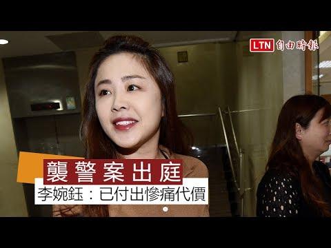 襲警案出庭 李婉鈺:已付出慘痛代價
