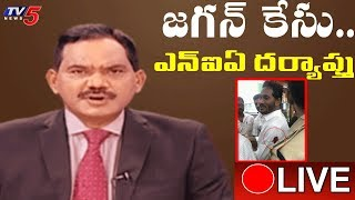 LIVE: Jagan Attack Case - NIA Investigation | Top Story with Sambasivarao | TV5 Live