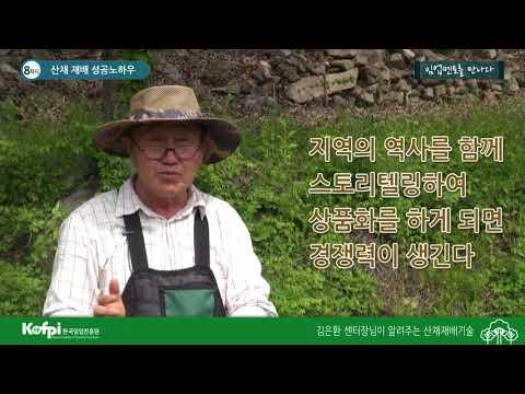 [산채] 산채재배 성공 노하우
