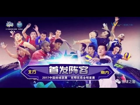Team North vs Team South | 26 Feb 2017 | Chinese Allstar Volleyball 2017