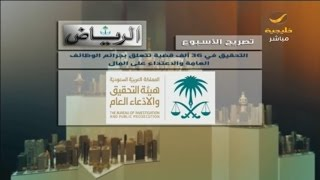 تصريح الأسبوع - صحيفة الرياض: التحقيق في 36 ألف قضية تتعلق بجرائم الوظائف العامة والاعتداء على المال