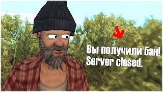 АДМИН ШАЛИТ в SAMP #5