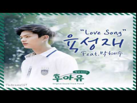 Yook Sung Jae (BTOB) - Love Song (Feat. 박혜수)  Who Are You - School 2015 OST Part.8