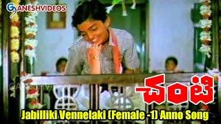 Chanti Songs - Jabilliki Vennelaki (Female -1) - Daggubati Venkatesh, Meena - Ganesh Videos