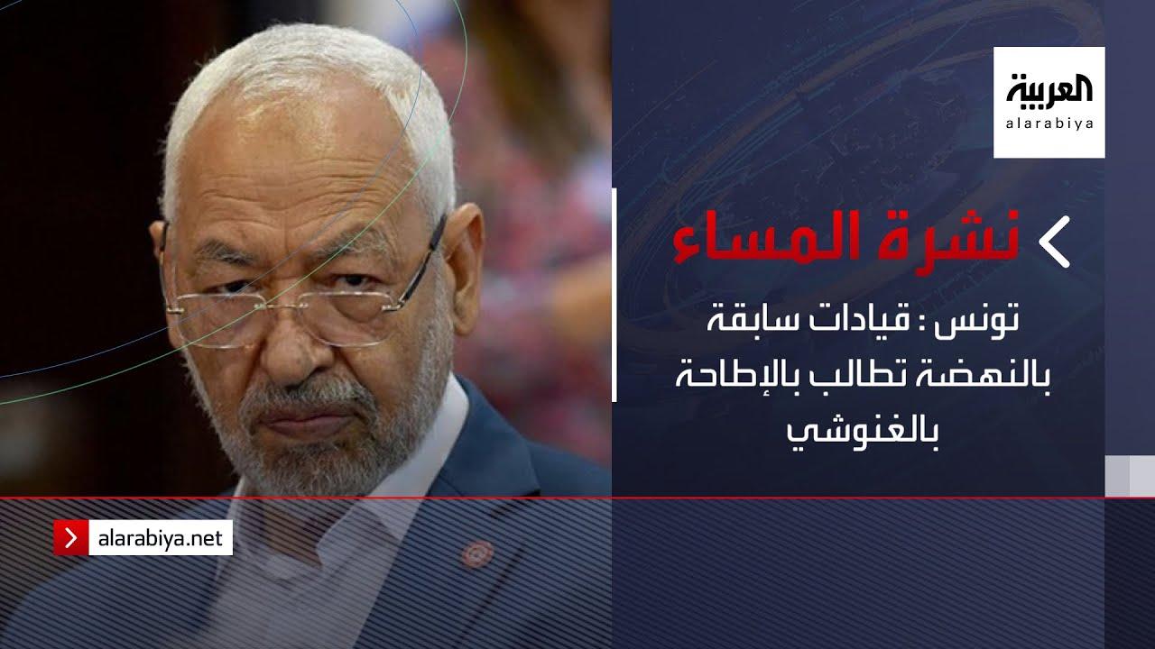 نشرة المساء | تونس : قيادات سابقة بالنهضة تطالب بالإطاحة بالغنوشي  - نشر قبل 19 دقيقة