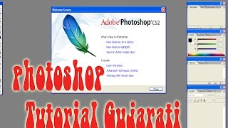 Best Photoshop Tutorial for Beginners in Gujarati language