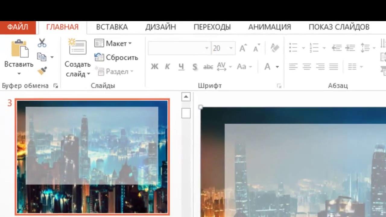 Как в презентации сделать прозрачный фон картинки фото 162