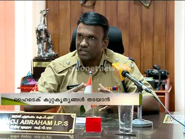 Kerala police cyber initiative: കേരള പൊലീസ് സൈബര് ഡോം ആരംഭിക്കുന്നു