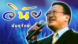 ธาราระทม - วินัย พันธุรักษ์ [Official MV&Karaoke]