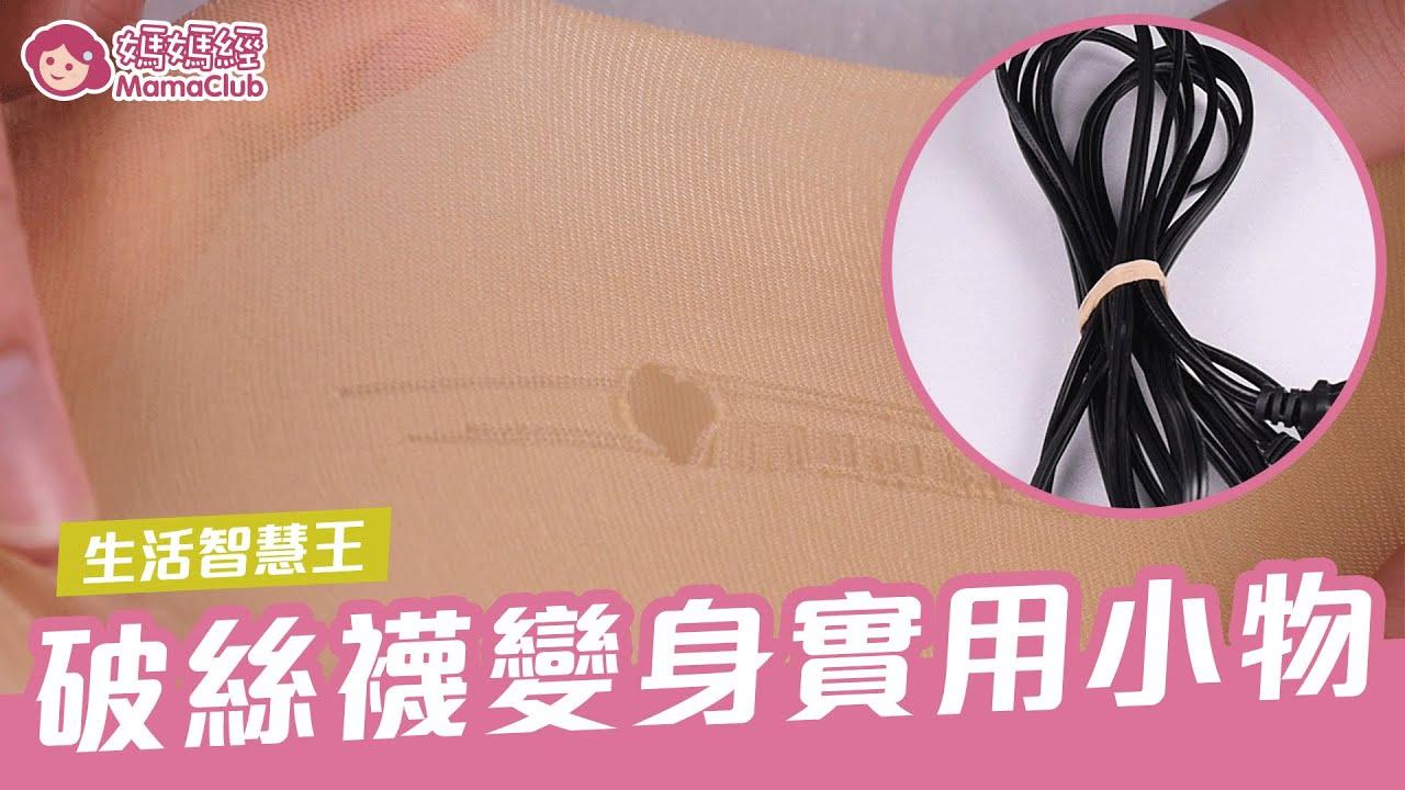 破絲襪變身實用小物   媽媽經 - YouTube