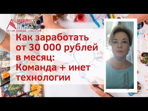 *Как заработать от 30 000 рублей в месяц: Команда + инет технологии