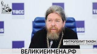 «Великие имена России»: о сути конкурса рассказал Митрополит Тихон