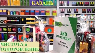 Greenway в Казани ЭКО продукция