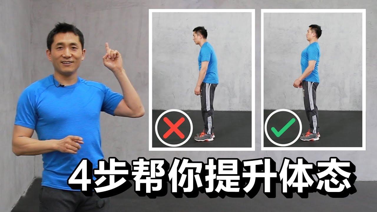 四步帮你纠正驼背提升体态