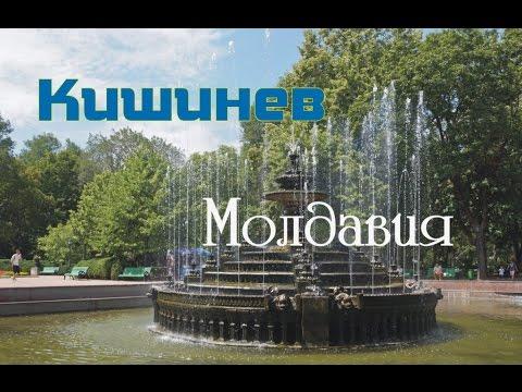 Столица Молдавии -