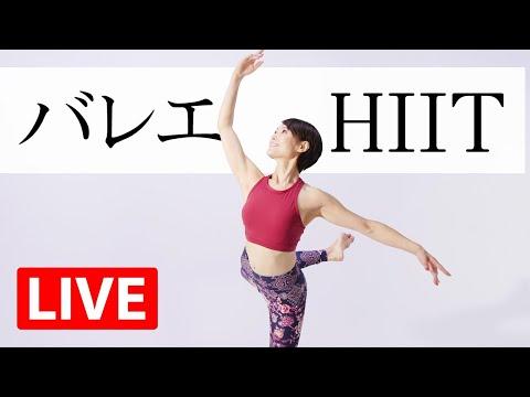 【初心者歓迎】  バレエ要素を取り入れた脂肪燃焼HIITトレーニング! #382