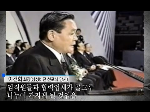 이건희 회장의 삼성 개혁 '1993년 삼성 신경영 선언'