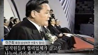 [현장탐사Q] 이건희 회장의 삼성 개혁 '199…