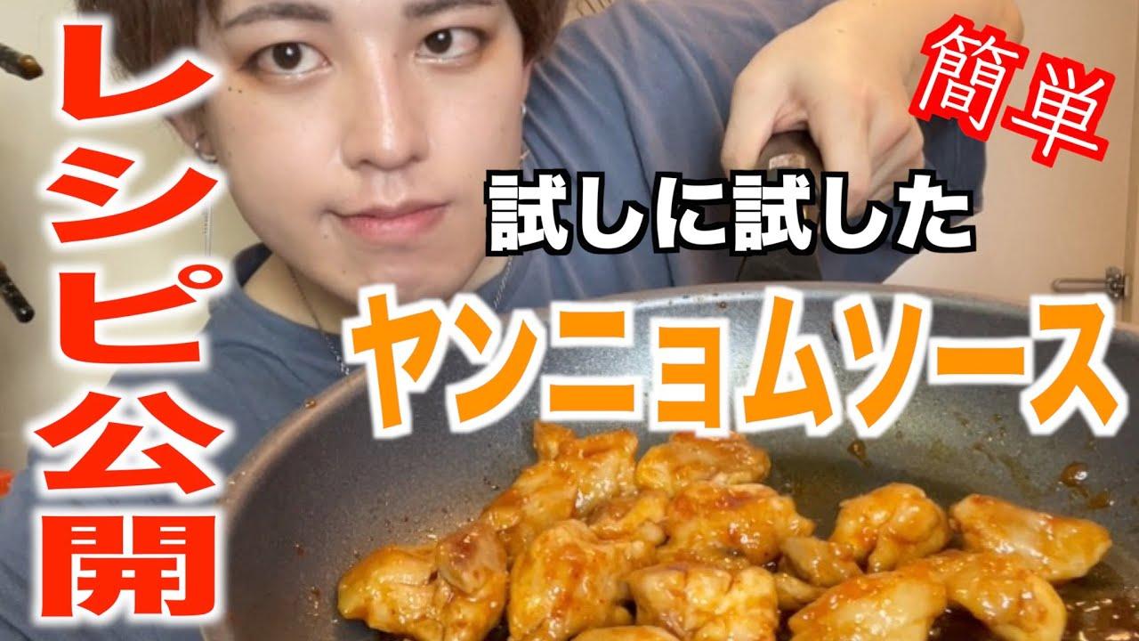【韓国料理】お家で簡単ヤンニョムソースの作り方!美味しい味見つけちゃった!【ヤンニョムチキン】