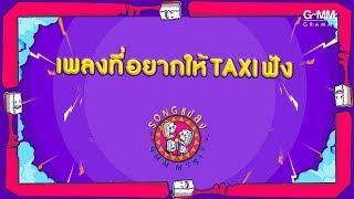 Song แปลง (Special) - เพลงที่อยากให้ TAXI ฟัง