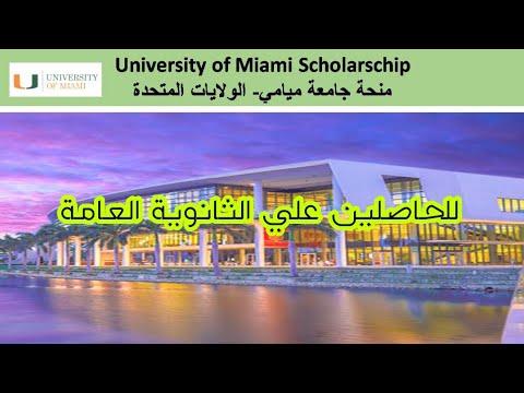 منحة جامعة ميامي - الولايات المتحدة University  of Miami Scholarship