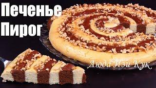 Праздничный ПИРОГ ПЕЧЕНЬЕ Быстро Вкусно Красиво Эффектный Спиральный Пирог Люда Изи Кук печенье