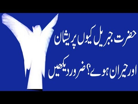 Hazrat Jibrail Khud Heran or preshan ku huy?