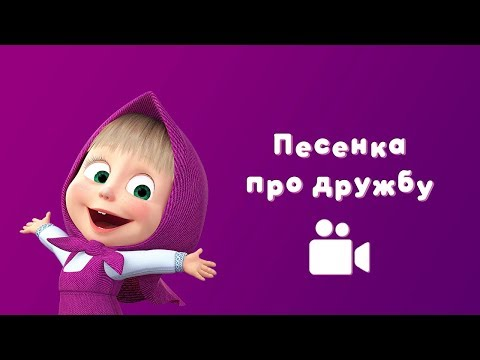 masha-and-the-bear---song-of-friendship-👧🐻-(music-video-for-kids-2018-|-nursery-rhymes-in-hd)