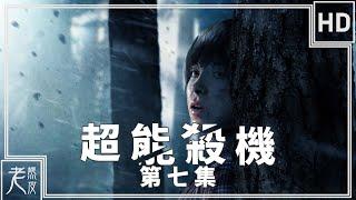 【BEYOND:兩個靈魂】PS4版中文遊戲劇情 #7 - Beyond: Two Souls - 超能殺機:兩個靈魂 - 超凡双生│高畫質遊戲影片