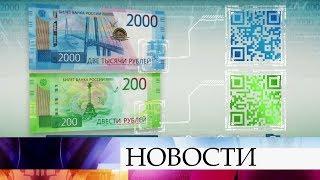 видео Новые купюры в России в 2017 году 200 и 2000 рублей