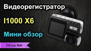 Видеорегистратор I1000 X6 / Распаковка и Мини Обзор