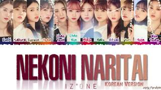 IZ*ONE (아이즈원) - 'I WANT TO BE A CAT' (Korean Version) Lyrics [Color Coded_Han_Rom_Eng]