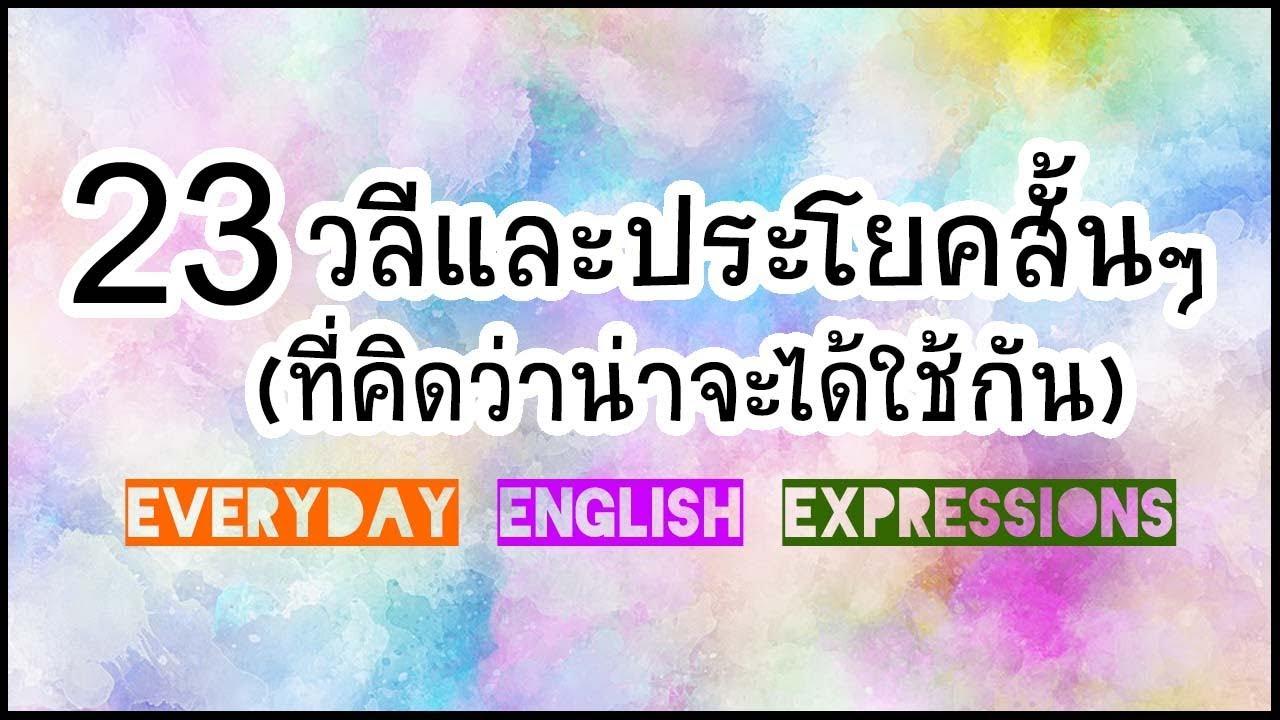 👩 พร้อมคำแปล+ตัวอย่าง สนทนาภาษาอังกฤษในชีวิตประจำวัน [English Expressions]