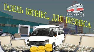 КУПИЛ ГАЗЕЛЬ ДЛЯ БИЗНЕСА | MTA PROVINCE #10