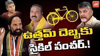 Uttam Kumar Reddy Strategies on Telangana TDP MLA Candidates | Nalgonda Politics | YOYO TV Channel
