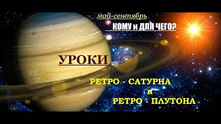 Период ретро-Сатурна + ретро-Плутона! Время кармических уроков! Для кого?