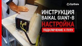 Інструкція Baikal Giant-B. Налаштування і підключення до пулу
