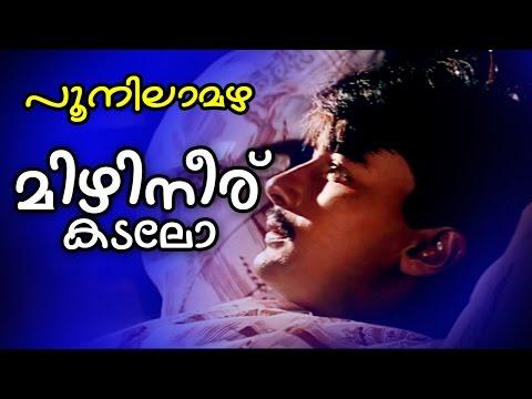 Mizhineerkkadalo... | Poonilamazha [ HD ] | Super Hit Malayalam Movie Song