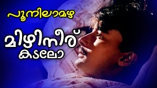 Video Mizhineerkkadalo... | Poonilamazha [ HD ] | Super Hit Malayalam Movie Song download MP3, 3GP, MP4, WEBM, AVI, FLV Juni 2017