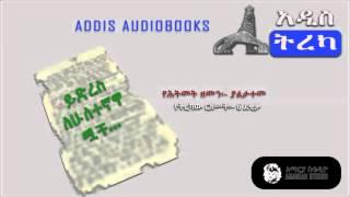 Yidres Lehuletengawa Muach  (ይድረስ ለሁለተኛው ሙዋች) - Ethiopian Amharic Narration by Addis Audio Books
