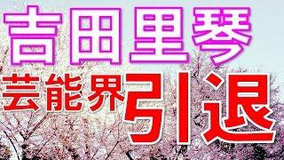 天才子役、吉田里琴が引退し学業専念!「あまちゃん」の高橋アリサ役 「...