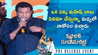 Comedian Gautam Raju Humble Speech | Krishna Rao Super Market Pre Release Event | Kriishna