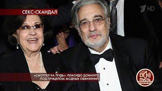 """""""Смотрел на грудь"""": Пласидо Доминго под прицелом модных обвинений. Пусть говорят. Самые драматичные"""